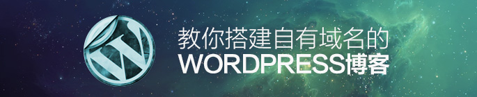 教你搭建一个自有域名的WORDPRESS博客