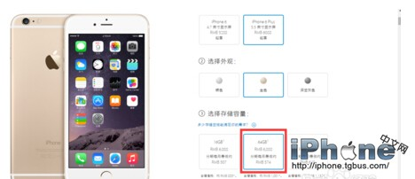 iPhone6 Plus怎么分期付款?分期付款攻略_新客网