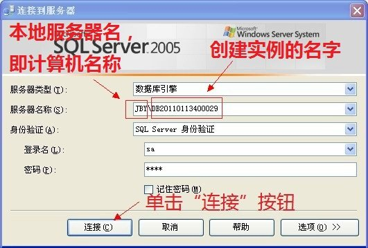 MS SQL Server Management Studio Express怎么安装?MS SQL图文教程_新客网